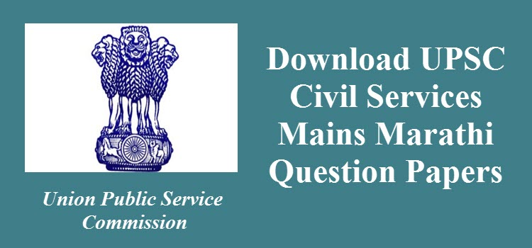 Download UPSC Civil Services Mains Marathi Question Papers