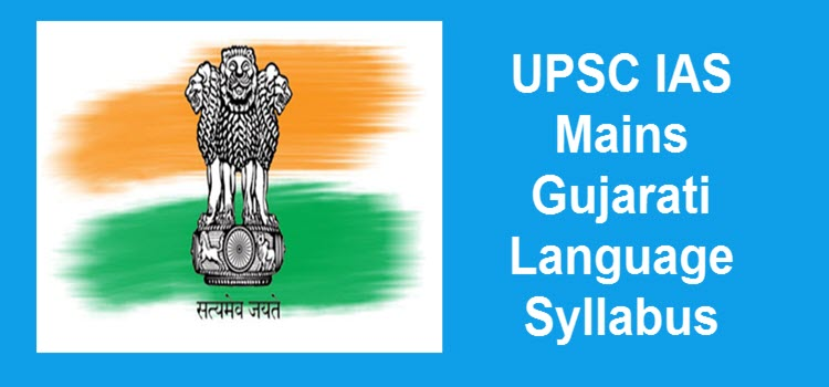 IAS MAINS Indian Language Gujarati Syllabus 2019